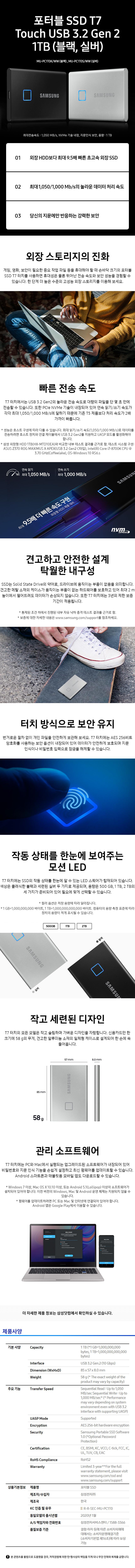 삼성전자(SAMSUNG ELECTRONICS) 외장SSD T7 touch 1TB