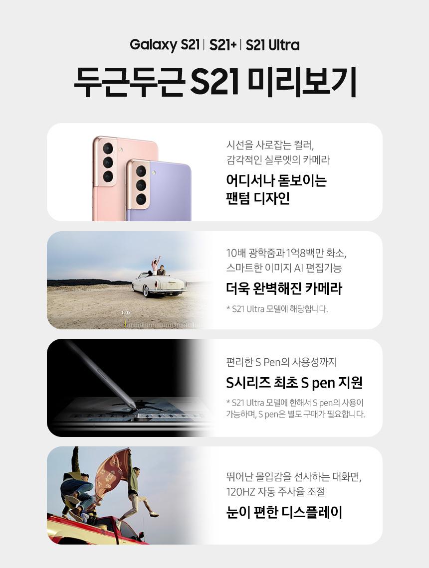 삼성전자(SAMSUNG ELECTRONICS) 갤럭시 S21 l S21+ l S21 울트라 256GB 자급제 공기계