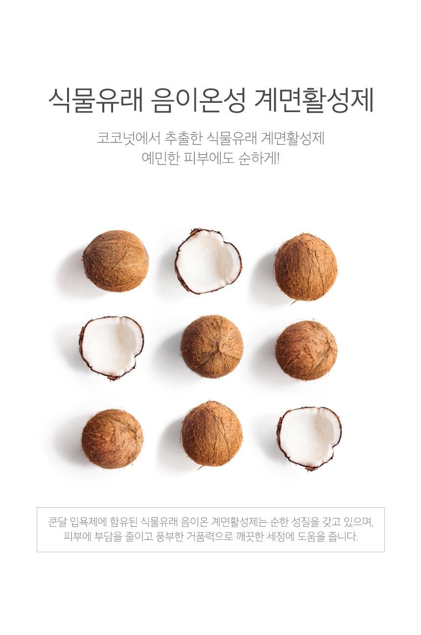 쿤달(KUNDAL) 버블 앤 스파클링 배쓰밤 200g 2구 세트