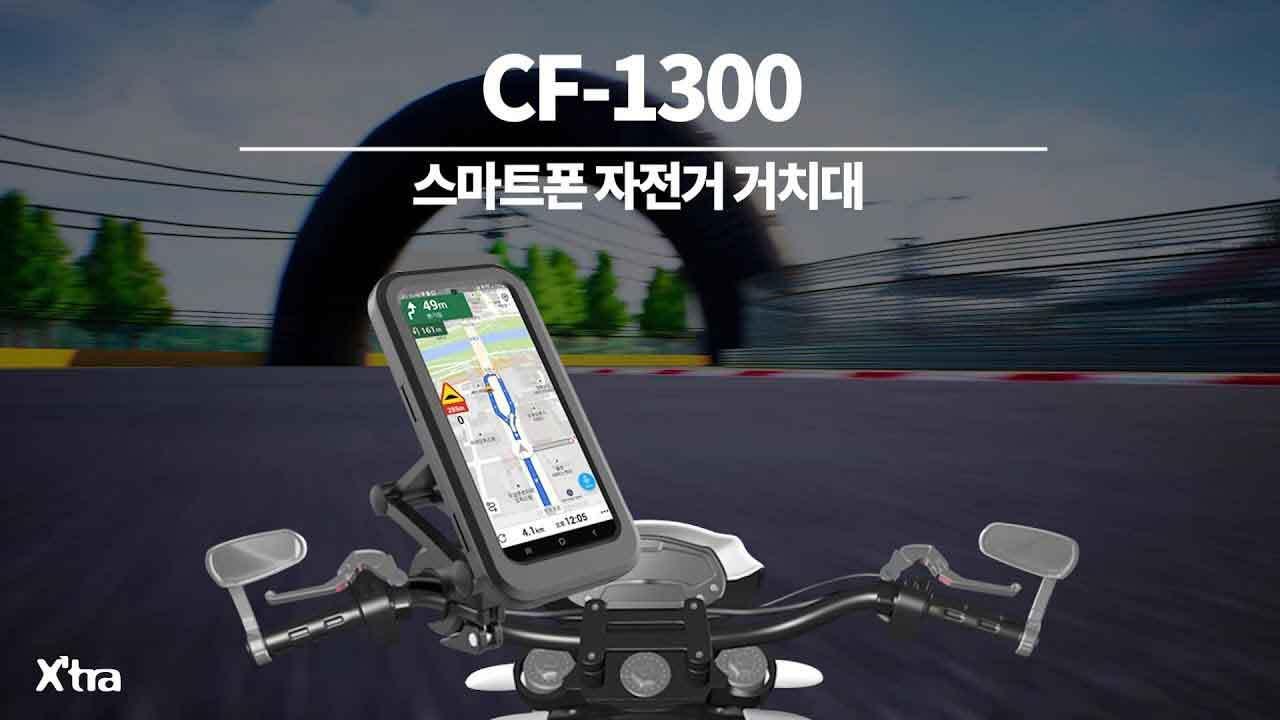 스마트폰 자전거 거치대 카프리 CF-1300 (생활방수) 이미지