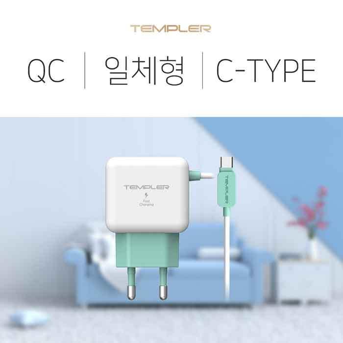 템플러 QC 3.0 일체형 C타입 ICTC-18WQC30CA_CP 이미지