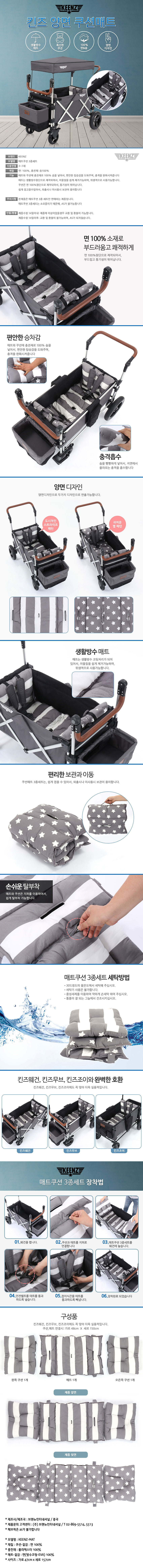 Keenz Wagon Moov Cushion Two-sided Mat Joy 100/% Cotton Waterproof Gray